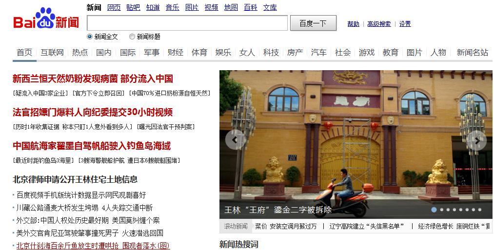 百度新闻搜索——全球最大的中文新闻平台 - Mozilla Firefox 201384 73855.bmp